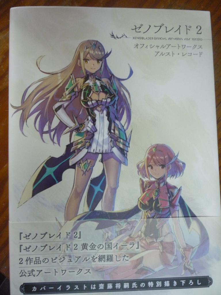 Artbook de Xenoblade Chronicles 2