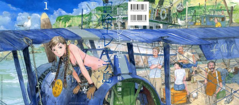 La portada del Volumen 1 del manga Wandering Island